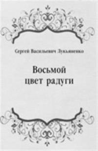 Vos'moj cvet radugi (in Russian Language)