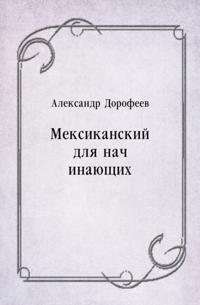 Meksikanskij dlya nachinayucshih (in Russian Language)