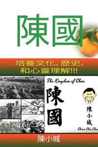 The Kingdom of Chen: Traditional Chinese Version + Orange Cover!!!