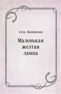Malen'kaya zheltaya lampa (in Russian Language)