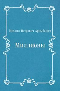 Milliony (in Russian Language)
