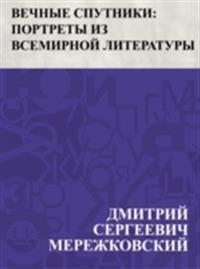 Vechnye sputniki: portrety iz vsemirnoj literatury
