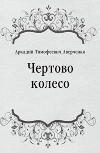 CHertovo koleso (in Russian Language)