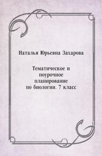 Tematicheskoe i pourochnoe planirovanie po biologii. 7 klass (in Russian Language)