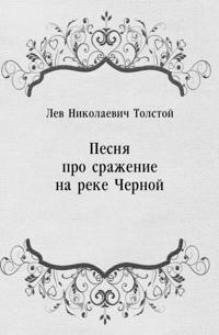 Pesnya pro srazhenie na reke CHernoj (in Russian Language)