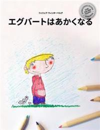 Egbert Wa Akaku Naru: Children's Picture Book/Coloring Book (Japanese Edition)