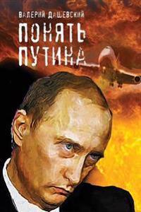 Understanding Putin