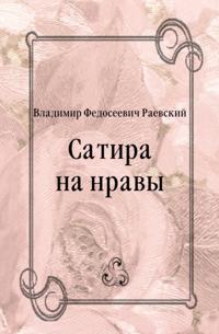 Satira na nravy (in Russian Language)