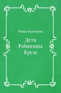 Deti Robinzona Kruzo (in Russian Language)