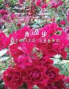 Tamil Irandam Puththakam - Tamil Second Level Book: A Tamil Level 2 Book with Worksheets