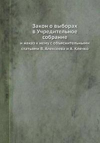 Zakon O Vyborah V Uchreditelnoe Sobranie I Nakaz K Nemu S Obyasnitelnymi Statyami V. Alekseeva I A. Klyachko