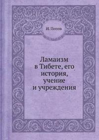 Lamaizm V Tibete, Ego Istoriya, Uchenie I Uchrezhdeniya