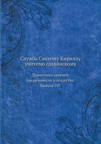 Pamyatniki Drevnej Pismennosti I Iskusstva. Vypusk 107 Sluzhba Svyatomu Kirillu, Uchitelyu Slovyanskomu