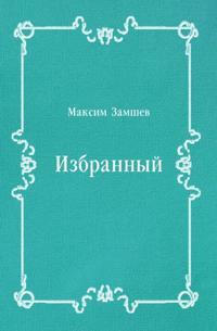 Izbrannyj (in Russian Language)