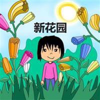 The New Garden (Chinese Version)