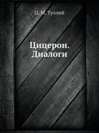 Tsitseron. Dialogi