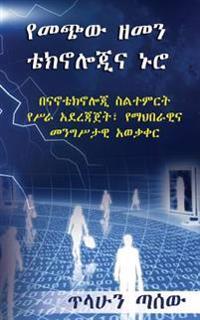 Yemechiw Zemen Technologina Nuro