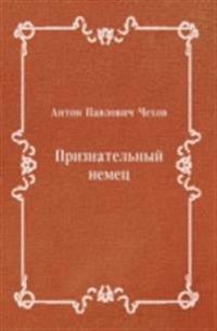 Priznatel'nyj nemec (in Russian Language)