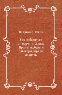Kak izbavit'sya ot porchi i sglaza. Primety, oberegi, zagovory, obryady, molitvy (in Russian Language)