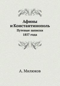 Afiny I Konstantinopol Putevye Zapiski 1857 Goda