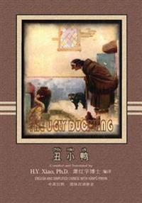 The Ugly Duckling (Simplified Chinese): 05 Hanyu Pinyin Paperback Color
