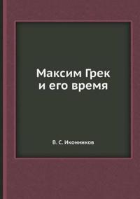 Maksim Grek I Ego Vremya