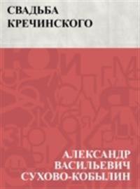 Svad'ba Krechinskogo