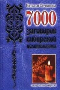 7000 Zagovorov Sibirskoj Tselitelnitsy. Samoe Polnoe Sobranie
