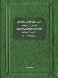 Akty, Sobrannye Kavkazskoj Arheograficheskoj Komissiej Tom 4. Chast 1
