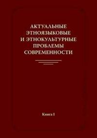 Aktualnye Etnoyazykovye I Etnokulturnye Problemy Sovremennosti Kniga 1