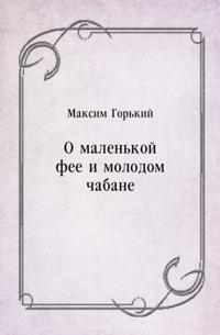 O malen'koj fee i molodom chabane (in Russian Language)