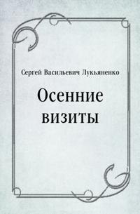 Osennie vizity (in Russian Language)