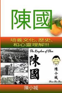 The Kingdom of Chen: Traditional Chinese!!! for Wide Audiences!!! Text!!! Images!!! Orange Cover!!!