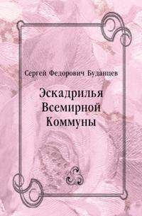 Eskadril'ya Vsemirnoj Kommuny (in Russian Language)