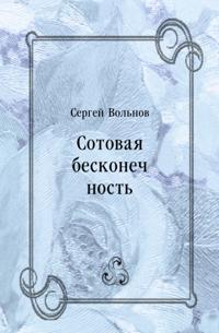 Sotovaya beskonechnost' (in Russian Language)