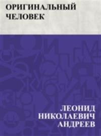 Original'nyj chelovek