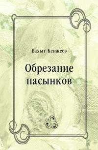 Obrezanie pasynkov (in Russian Language)