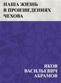 Nasha zhizn' v proizvedenijakh Chekhova
