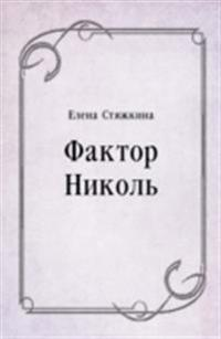Faktor Nikol' (in Russian Language)