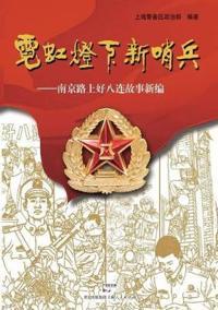Ni Hong Deng Xia Xin Shao Bing -- Nan Jing Lu Shang Hao Ba Lian Gu Shi Xin Bian