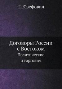 Dogovory Rossii S Vostokom Politicheskie I Torgovye
