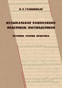 Muzykalnaya Kompozitsiya