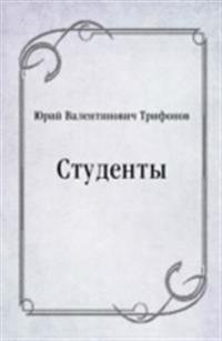 Studenty (in Russian Language)