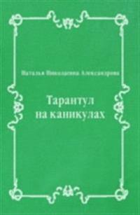 Tarantul na kanikulah (in Russian Language)