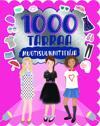 1000 tarraa - Muotisuunnittelija