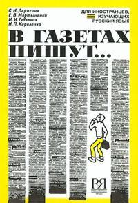 V Gazetakh Pishut...