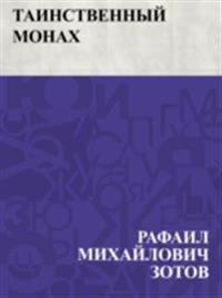 Tainstvennyj monakh