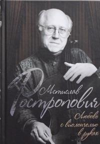 Mstislav Rostropovich. Ljubov s violonchelju v rukakh