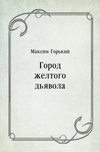 Gorod zheltogo d'yavola (in Russian Language)