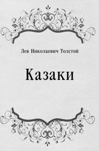 Kazaki (in Russian Language)
